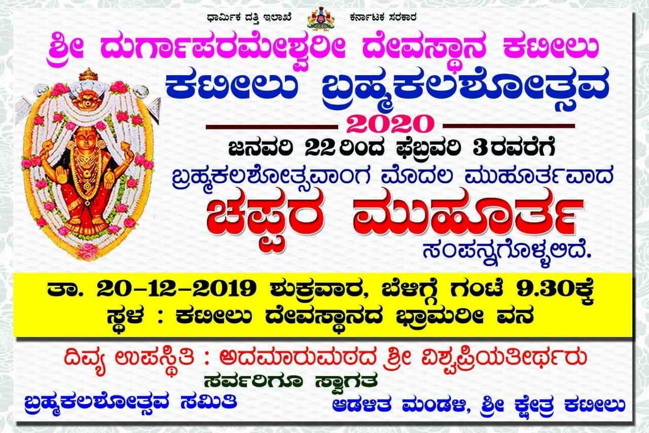 Chappara Muhurtha - 20/12/2019