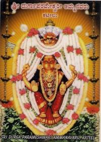 Pancha Kajjaya